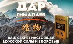 Дар Гималаев