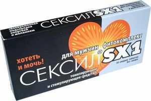 Сексил SX1