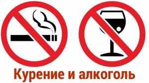 запретить алкоголь и курение