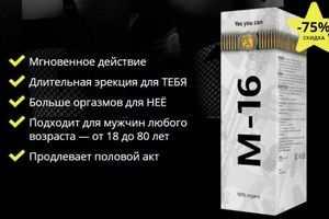 Спрей М16 отзывы