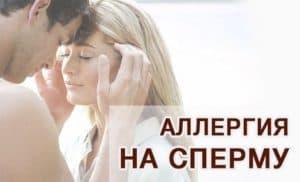 Причины аллергии на сперму последствия